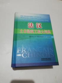 法汉土木建筑工程大词典-