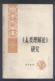 西方哲学史研究丛书:《人类理解论》研究---人类理智再探