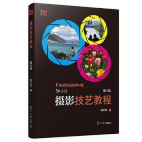 摄影技艺教程(第八版)
