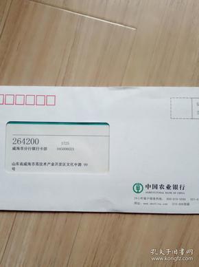 《中国农业银行》2008--6--10..