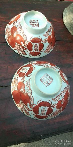 贺寿福寿碗