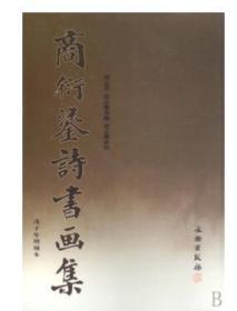 商衍鎏诗书画集 (16开 全一册)文物出版社