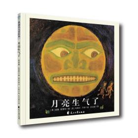 童立方·凯迪克银奖绘本:月亮生气了
