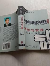 调控与发展:理论及政策研究