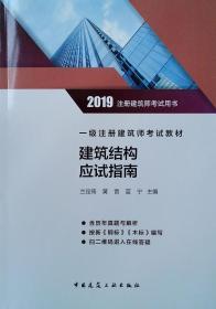 2019一级注册建筑师考试教材建筑结构应试指南