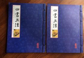 四书五经 (第一册 第三册 线装书)