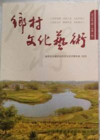自贡《乡村文化艺术》2019年第一期(总001期)创刊号(印量仅600本)