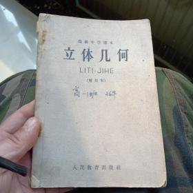1962年高级中学课本《立体几何》全一册