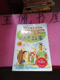 培养孩子勤奋坚强的100个励志故事-中国儿童成长必读故事