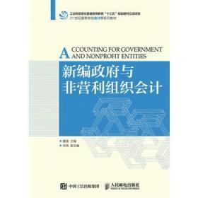 新编政府与非营利组织会计9787115433398董普/人民邮电