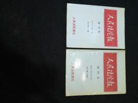 法制史料:人民法院报(1997年缩印本全2册)