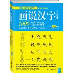 画说汉字1-2年级(新课标必读丛书)