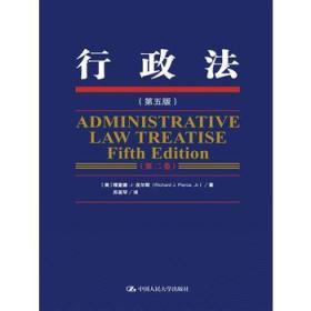行政法(第五版)(三卷本)
