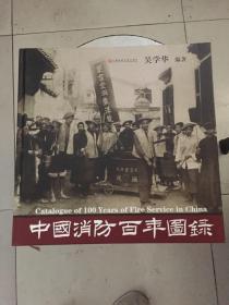 中国消防百年图录