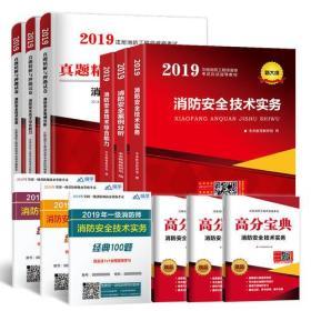 2019消防安全技术综合能力