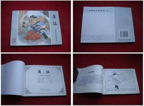 《崔猛》聊斋59,50开赵戟绘,山东2010.6一版一印,5756号,连环画