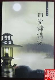 四圣谛讲记(广超法师 主讲)