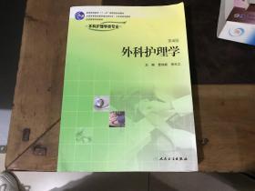 外科护理学:供本科护理学类专业用(第4版)