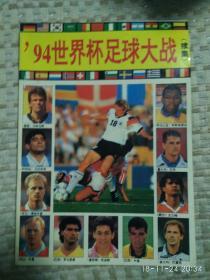 '94世界杯足球大战(续集),