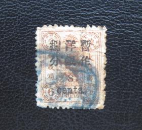 清代慈禧寿辰纪念邮票--小字加盖暂作洋银捌分--信销票