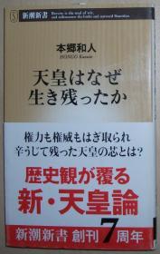 日文原版书 天皇はなぜ生き残ったか (新潮新书) 本郷和人