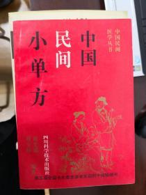 中国民间医学丛书:中国民间小单方【南车库】94