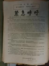 ·文革版·大字报·紧急呼吁·毛泽东思想电业工人造反团总部·1967年8月29日·