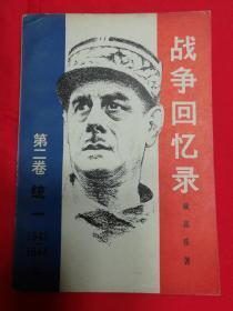 17257   战争回忆录·第二卷·统一·1942——1944·(上)·插图本