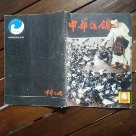 期刊杂志:中华信鸽1986年第6期