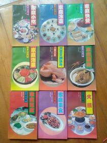川菜大全:家庭小吃、家庭冷菜、家庭快餐、家庭泡菜、家庭宴席、家庭素食、家庭药膳、火锅、川菜烹调诀窍共9本合售