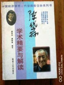 陈岱孙学术精要与解读