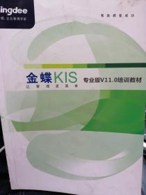 金蝶KIS专业版V11.0培训教材