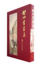 启功书画集 (16开精装 全一册)文物出版社