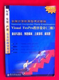 全国计算机等级考试教程 Visual FoxPro 程序设计(二级)
