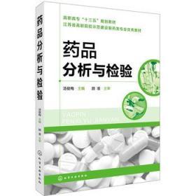 药品分析与检验(汤俊梅)