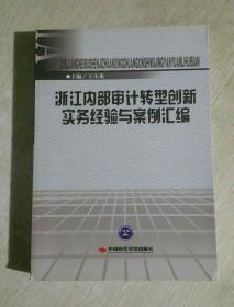 浙江内部审计转型创新实务经验与案例汇编