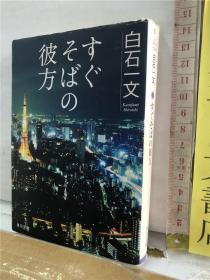 すぐそばの彼方 白石一文 角川文库 日文原版64开小说し