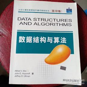 数据结构与算法