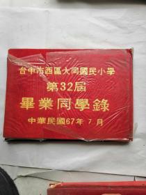 32657中华民国67年《台中市西区大同国民小学第32屈毕业同学录》
