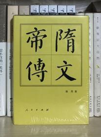 隋文帝传:历代帝王传记(精装全新塑封)