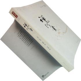 禅的行囊 比尔·波特作品 旅行 佛教 书籍散文