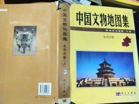 中国文物地图集:北京分册  上