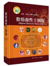 【全新正版】脂肪源性干细胞 刘民培,陶凯,刘晓燕著 科学出版社