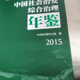 中国社会治安综合治理年鉴