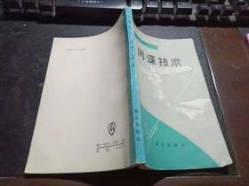 间谍技术  32开本194页