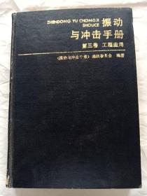 振动与冲击手册(第三卷)工程应用
