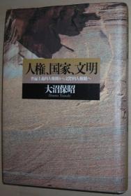 日文原版书 人権、国家、文明 普遍主义的人権観から文际的人権観へ 大沼保昭