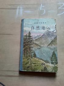 初级中学课本 自然地理