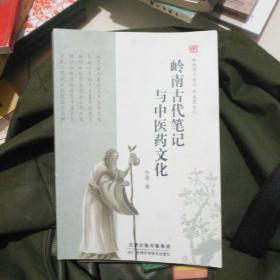 岭南古代笔记与中医药文化