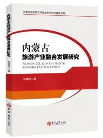 内蒙古旅游产业融合发展研究
